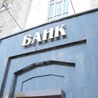 Уведомлять налоговую об операциях с расчётными счетами продолжат банки