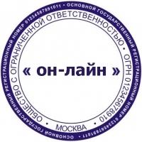 Правительство РФ к 2015 году планирует сделать регистрацию ООО он-лайн